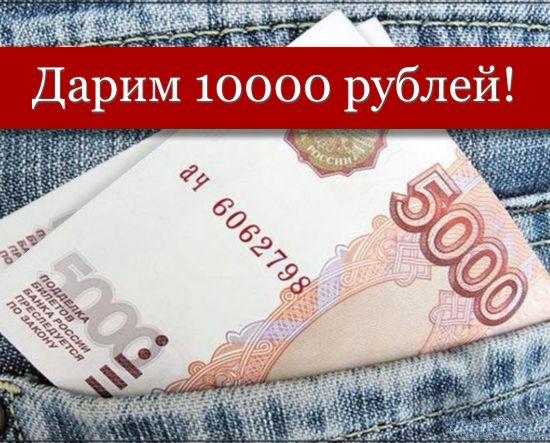 Подарок от 10000 до 15000 рублей 81